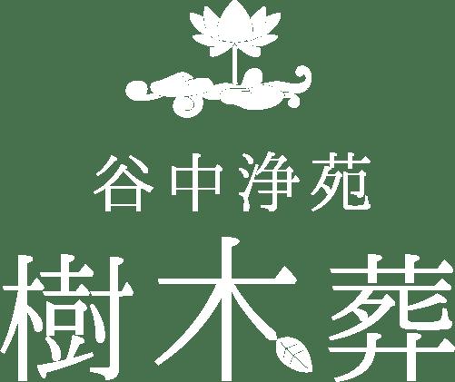 谷中浄苑樹木葬墓地