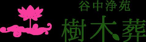 谷中浄苑ロゴ